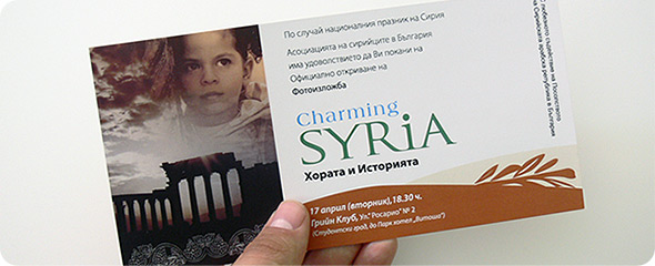 Charming Syria: invitation Project Shot