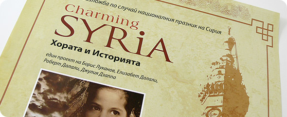 Charming Syria: poster Project Shot